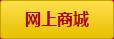 万博manbetx官网苹果网上商城