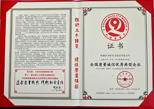 """万博manbetx官网苹果荣获""""全国质量诚信优秀典型企业""""称号"""