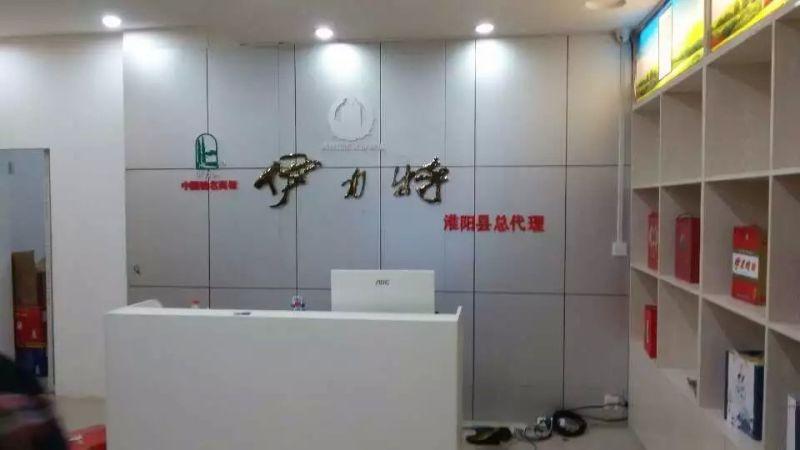 河南周口淮阳县万博manbetx官网苹果万博manbetx在线登录专卖店
