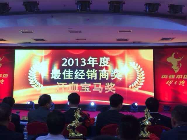 2014年万博manbetx官网苹果年会万博manbetx在线登录获表彰