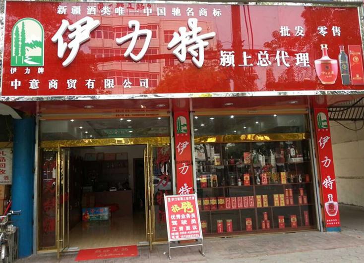 新疆万博manbetx官网苹果颍上万博manbetx在线登录门店