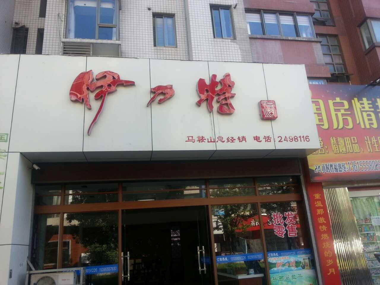 万博manbetx官网苹果酒马鞍上经销门店