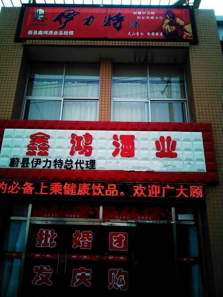 张家口蔚县万博manbetx官网苹果店面展示