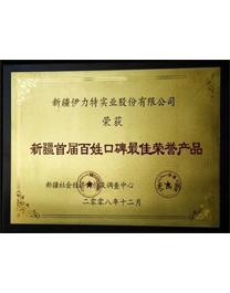 2008年伊力特荣获新疆首届百姓口碑荣誉产品