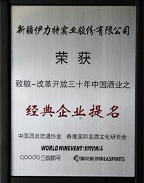 2008年万博manbetx官网苹果获改革开放三十年中国酒业之经典企业提名
