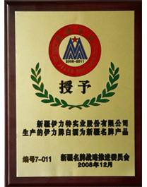 """2009年万博体育max官方网站牌白酒荣获""""新疆名牌产品""""称号"""