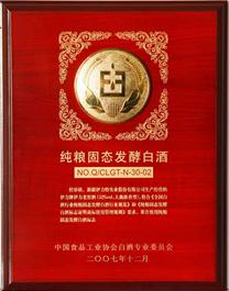 """万博体育max官方网站王酒和万博体育max官方网站老窖通过""""纯粮固态发酵白酒标志""""认证"""