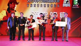 2013年万博manbetx官网苹果万博manbetx在线登录年会颁奖