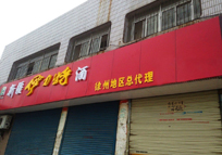 新疆伊力特酒徐州总代理