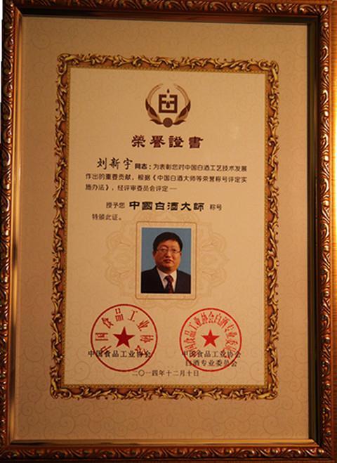 伊力特公司副总经理刘新宇被评为中国酿酒大师