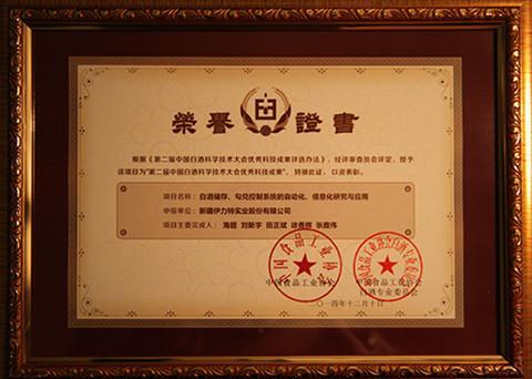 第二届中国白酒科学技术优秀科技成果奖荣誉证书