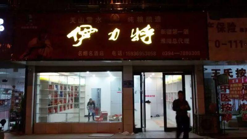 伊力特河南周口淮阳县经销商